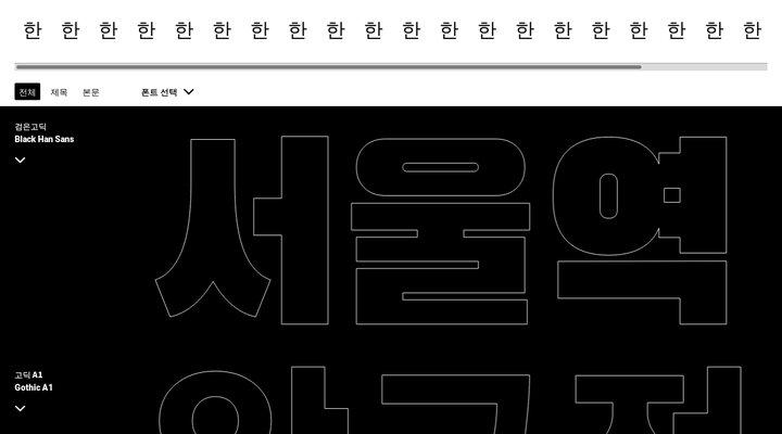 Google Fonts + 한국어 • Google Fonts + Korean