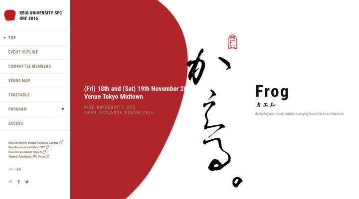 Keio Research Institute at SFC|SFC Open Research Forum 2016